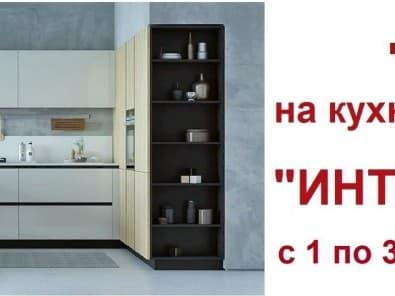 -45% на кухни коллекции Интегро