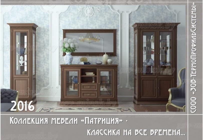 """Коллекция мебели """"Патриция"""""""