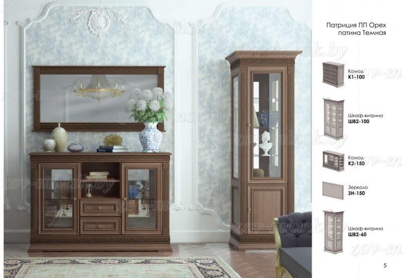 """Мебель для гостиной """"Патриция"""""""
