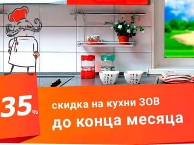 Скидка 35% на кухни ЗОВ