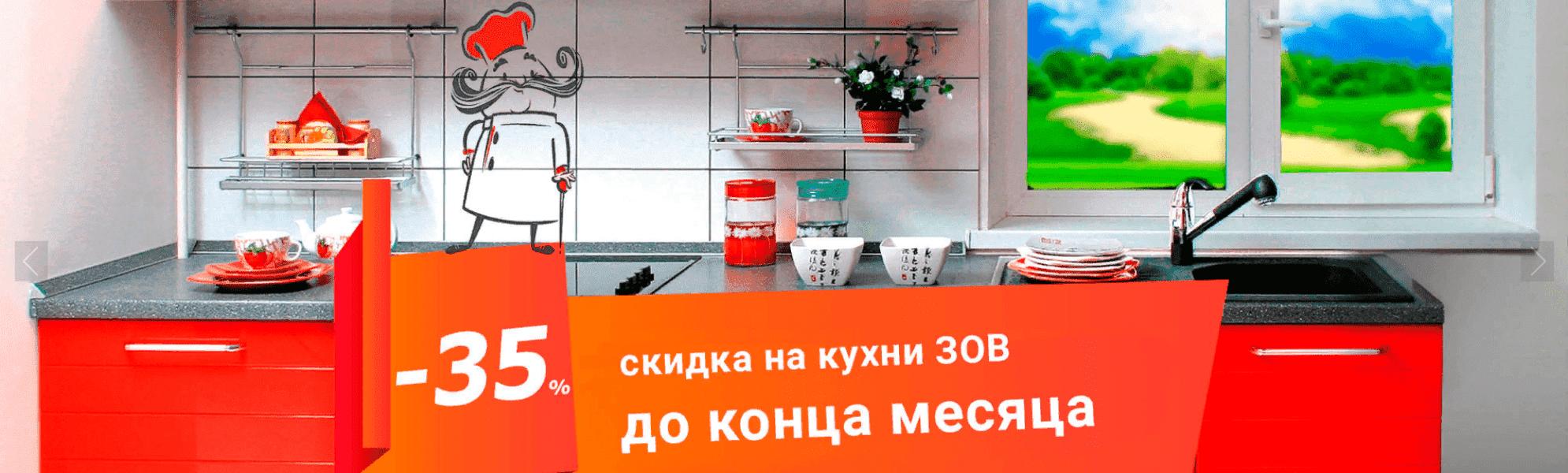 Кухни акция 1